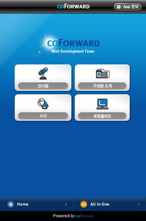 coForward app의 초기 화면